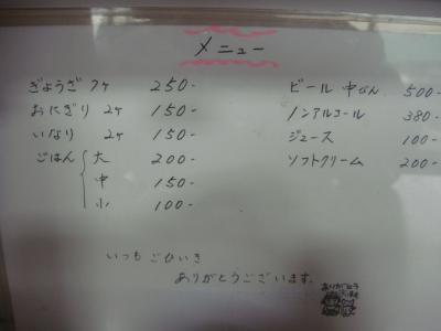 DSC01737_convert_20121217155051 400 300