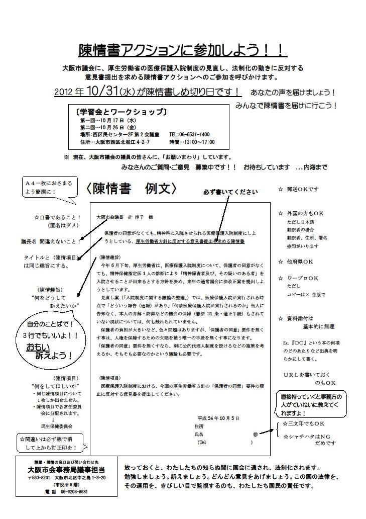 医療保護入院を考える会vol.2_2