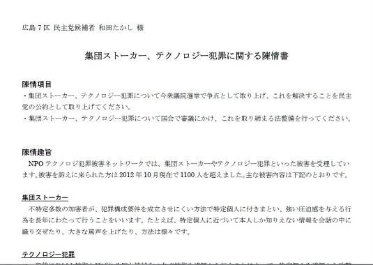 陳情書_和田たかし議員
