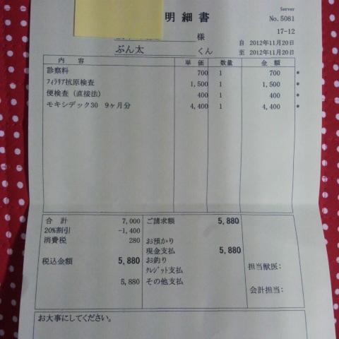2012112615430000.jpg