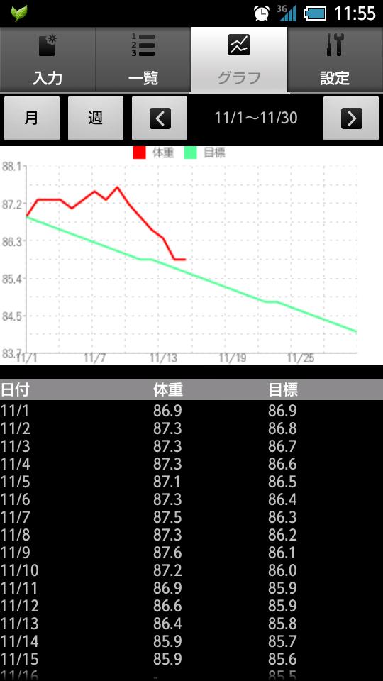 Screenshot_2012-11-15-11-55-54.png
