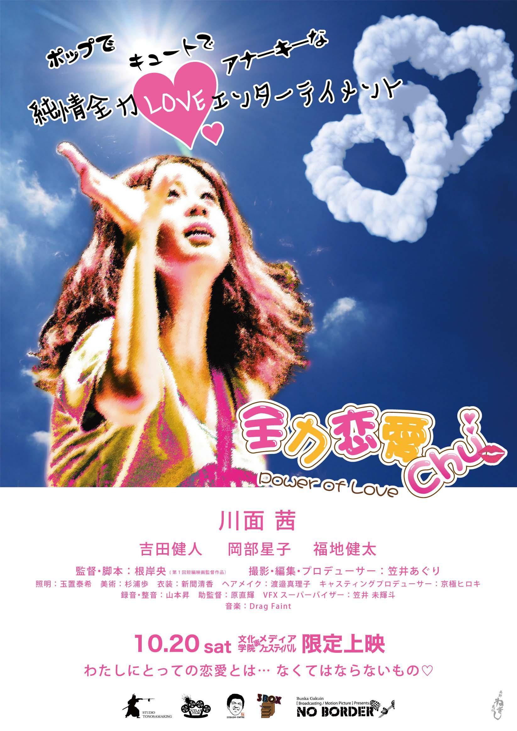 全力恋愛chu 20日上映