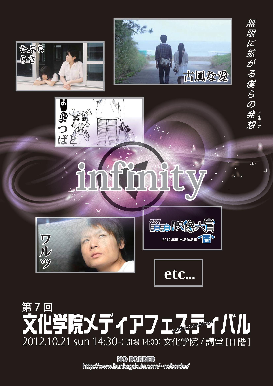 第7回文化学院メディアフェスティバル2012 infinity