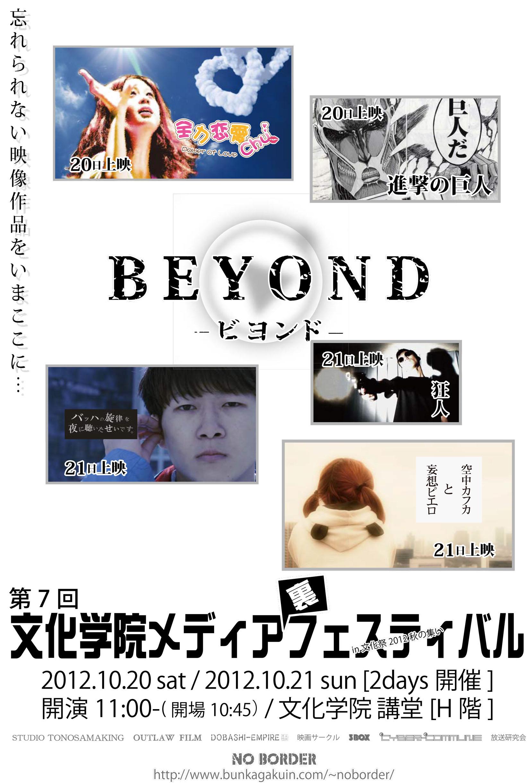 第7回文化学院メディア裏フェスティバル2012 BEYOND