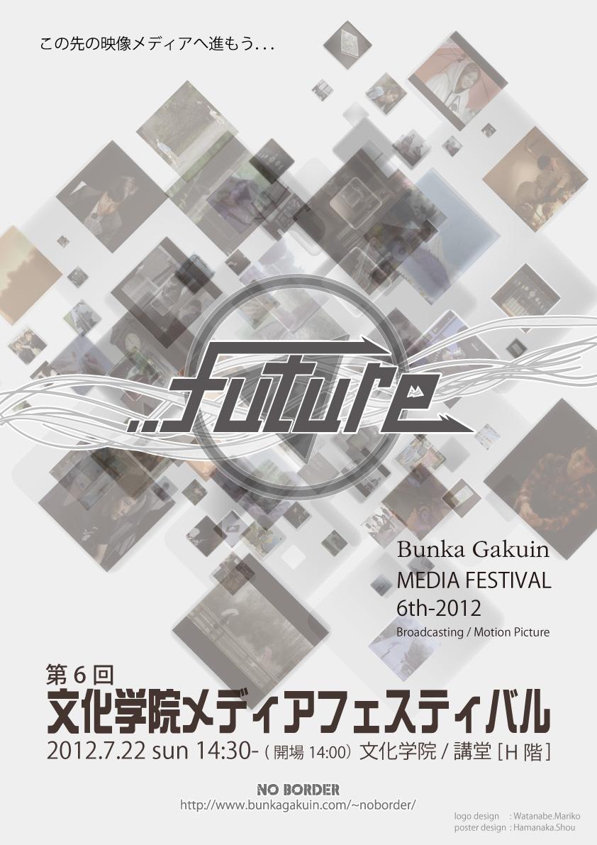 第6回文化学院メディアフェスティバル