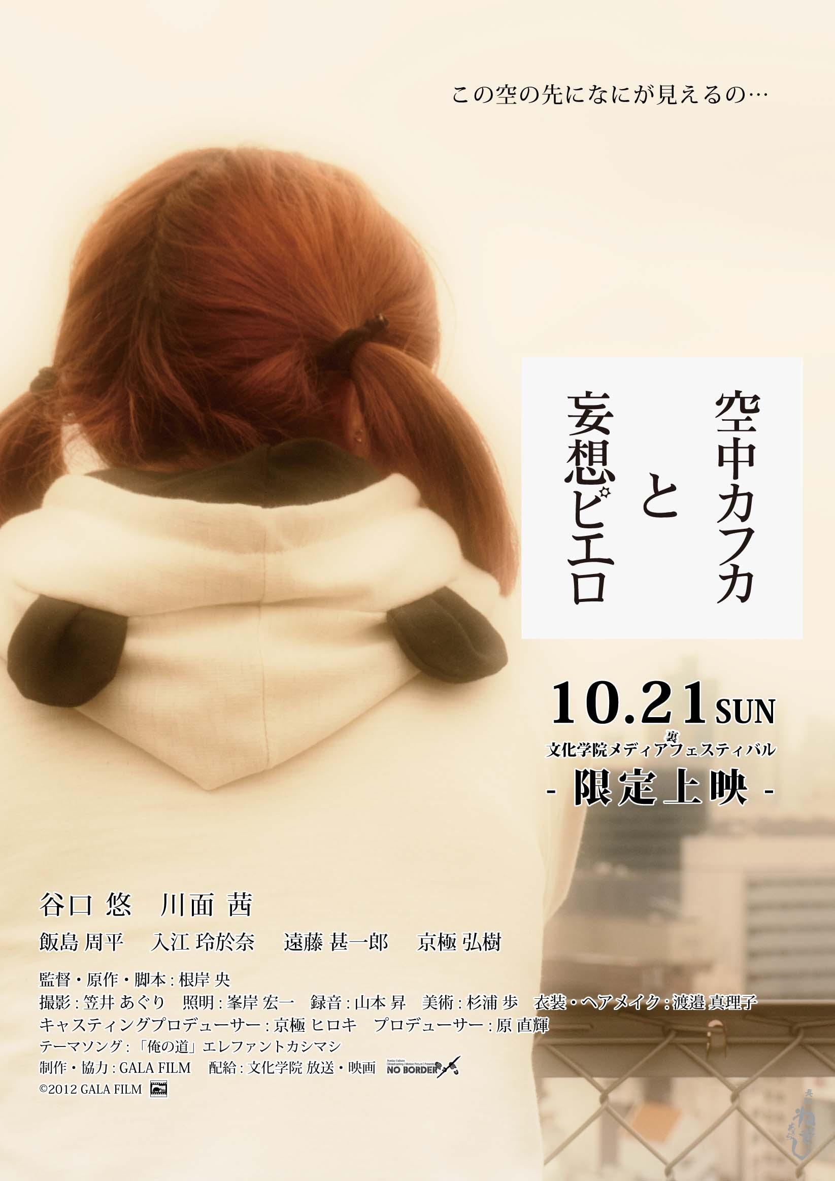 空中カフカと妄想ピエロ 21日上映