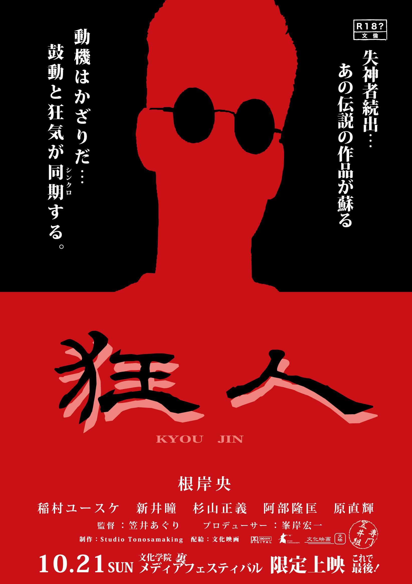 狂人 21日上映