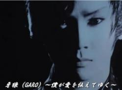 GARO京本
