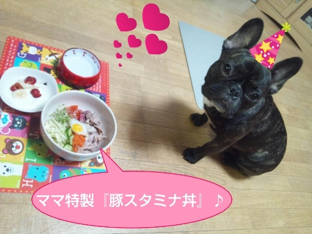 2 豚スタミナ丼