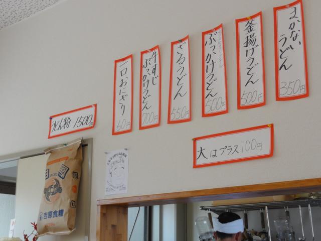 2012_08_18_misatoudon04