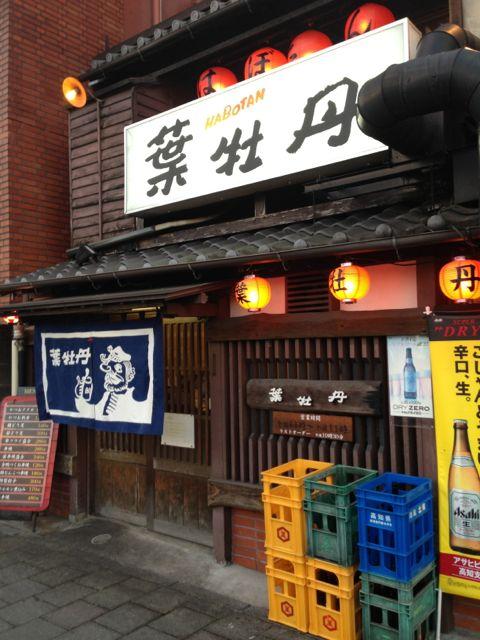 2012_12_08_habotan02