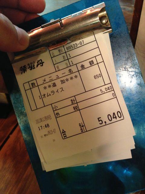 2012_12_08_habotan07