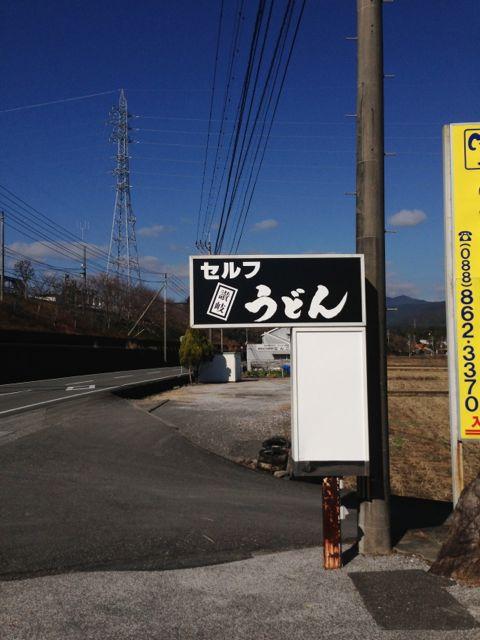 2012_12_16_sanukiudonya02