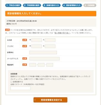 スクリーンショット 2012-06-07 22.06.45