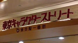 東京キャラクターストリート入り口