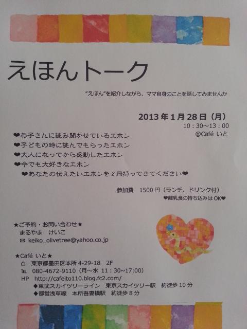 20130109_102318.jpg