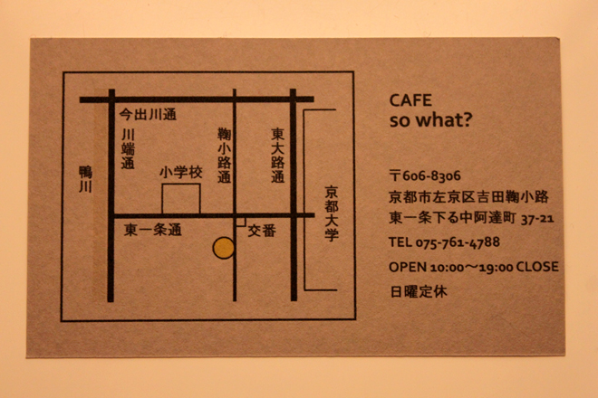 cafe-so-what-map.jpg