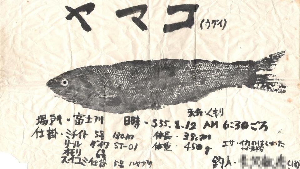 yamako-ss.jpg