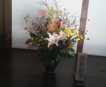 萬福寺生け花