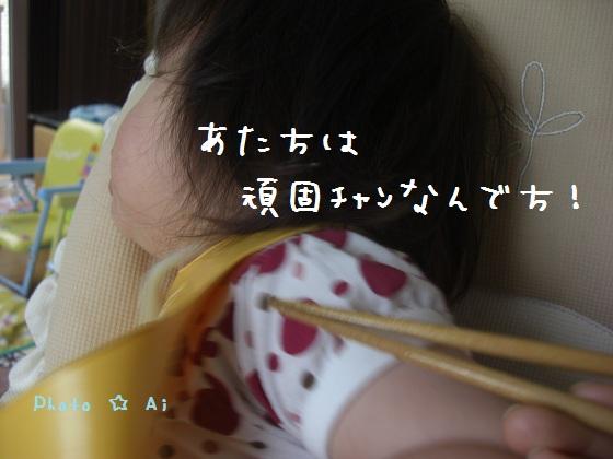 ⑤ 2011.06.08 フォローアップ