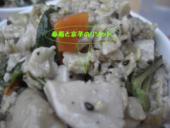 メルうし日和。++キャバリアな日記++-春菊と京芋のリゾット。