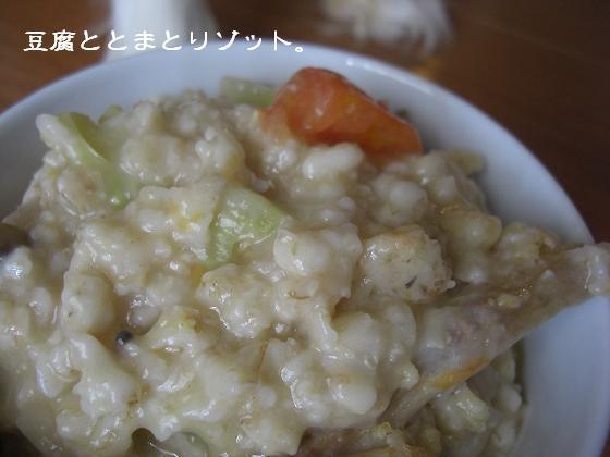メルうし日和。-豆腐①