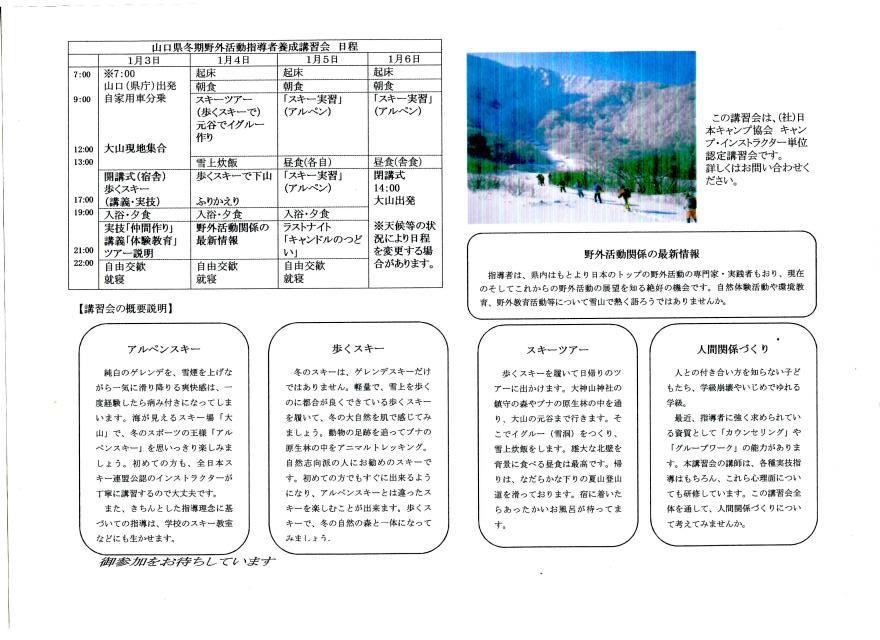 冬期野活開催要項2