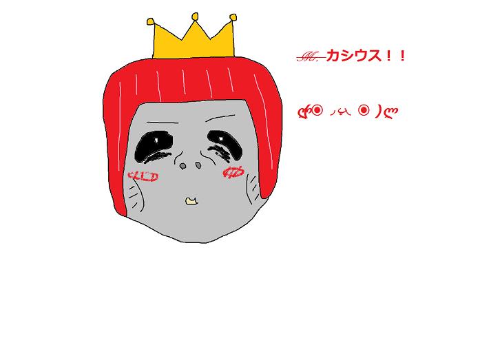 カシウス ちぇりお
