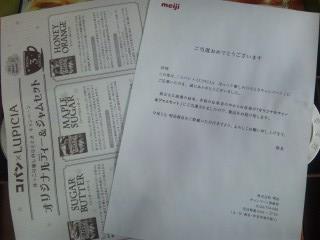 コパン/当選通知