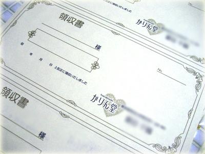 0911ryosyusyo.jpg
