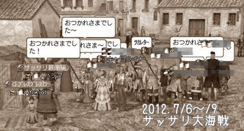 2012.7大海戦集合