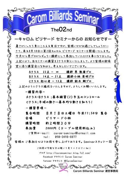 第2回開催案内_20120802