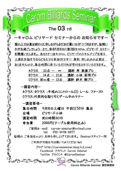 第3回開催案内_20120829