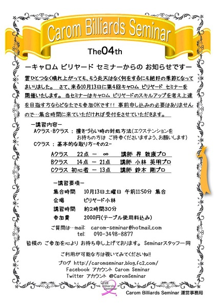 第4回開催案内_20121013