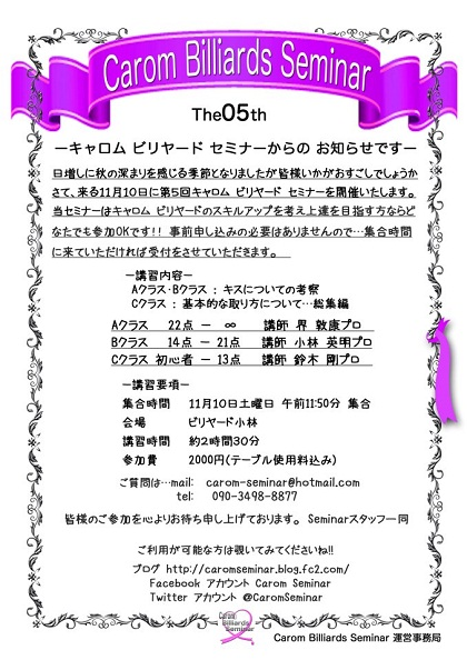 第5回開催案内_20121110