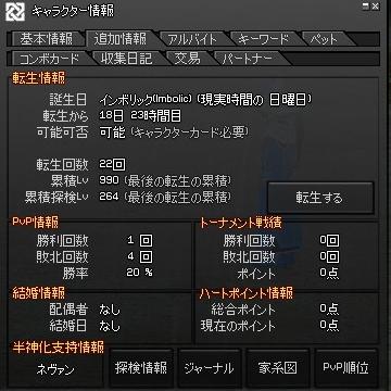 mabinogi_2012_06_18_001.jpg