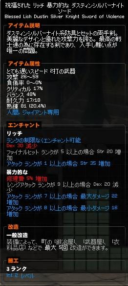 mabinogi_2012_06_20_001.jpg