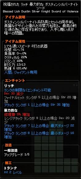 mabinogi_2012_06_20_003.jpg