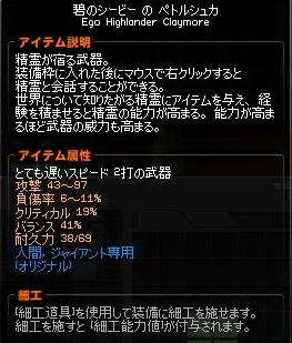 mabinogi_2012_06_20_004.jpg