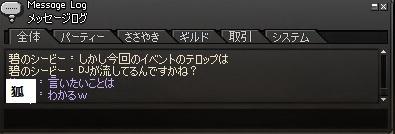 mabinogi_2012_06_21_012.jpg