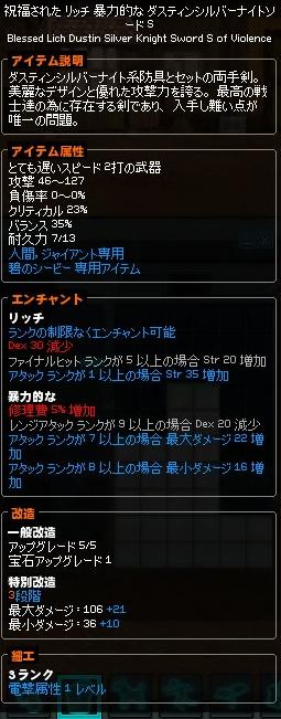 mabinogi_2012_08_19_001.jpg