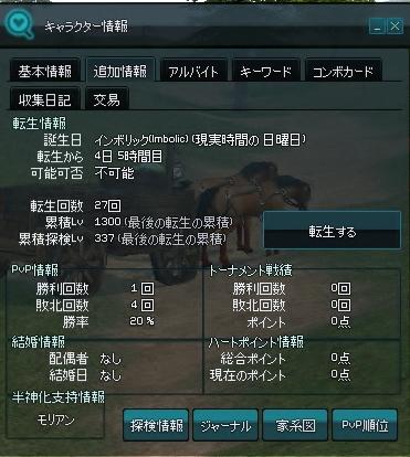 mabinogi_2012_09_02_001.jpg