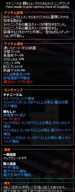 mabinogi_2012_09_17_007.jpg