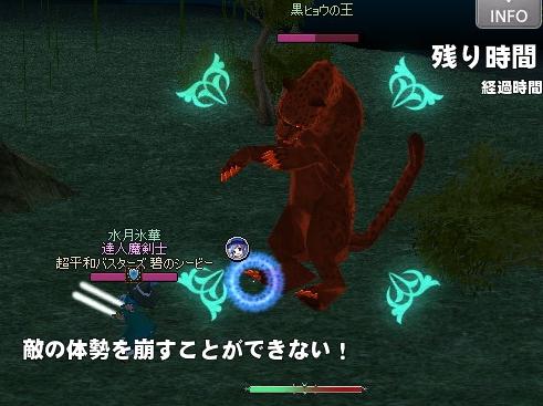 mabinogi_2012_10_18_002.jpg