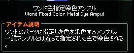mabinogi_2012_11_16_054.jpg