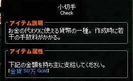 mabinogi_2012_11_16_058.jpg