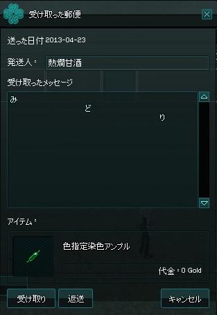 mabinogi_2013_04_23_010.jpg