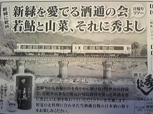 nairikuhideyoshi.jpg
