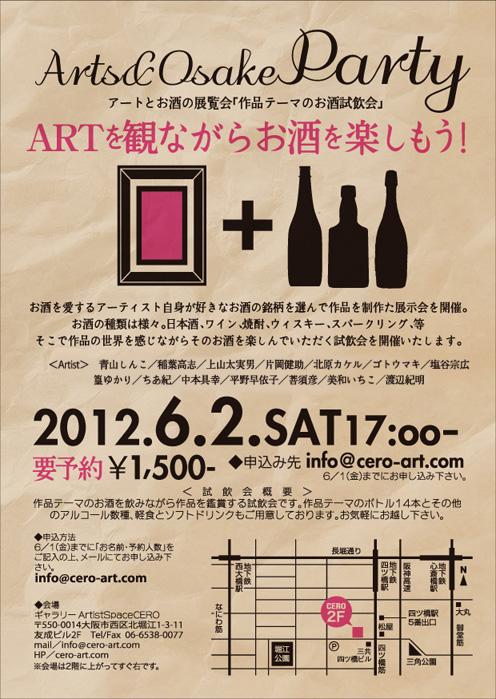 Arts&OsakeParty