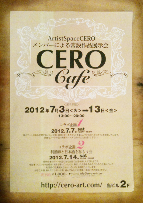 CEROcafe2.jpg